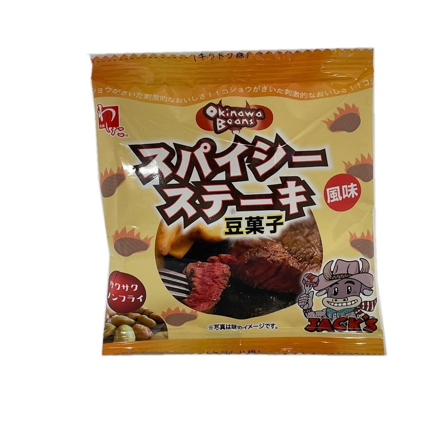 OkinawaBeans スパイシーステーキ味 16g×5袋 豆菓子 2個までメール便可|y-sansei-shop|05