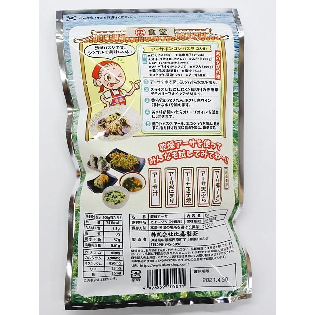 沖縄県産 乾燥アーサ 15g 比嘉製茶 y-sansei-shop 02