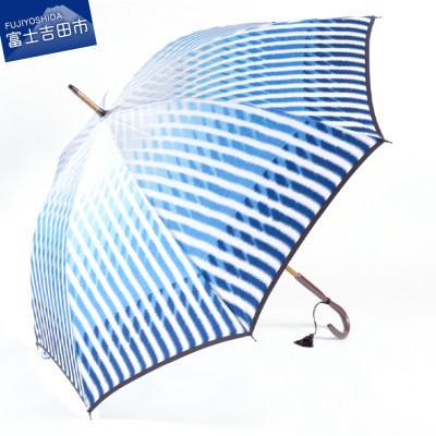 富士吉田市 ふるさと納税 高級雨傘「富士と水」