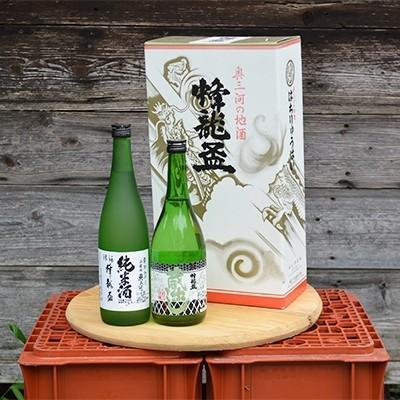東栄町 ふるさと納税 東栄町の地酒「蜂龍盃」詰合わせ 720ml×2