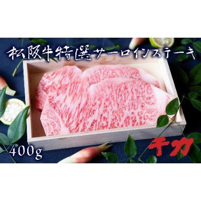 松阪市 ふるさと納税 松阪肉 サーロインステーキ(2枚計400g)