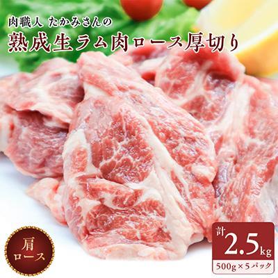 稚内市 ふるさと納税 稚内の肉職人 たかみさんの熟成生ラム肉ロース厚切り 2.5kg(500g×5パック)