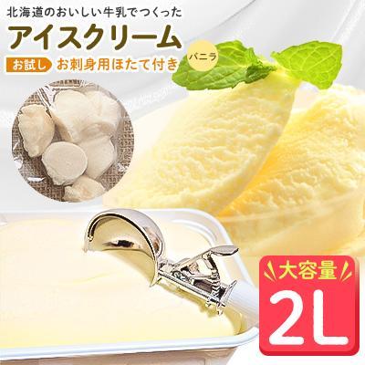 稚内市 ふるさと納税 【業務用】JA稚内のおいしいアイスクリーム バニラ2000ml&【お試し】お刺身用ほたて50g