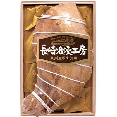 川棚町 ふるさと納税 長崎浪漫工房 骨付きハム 約2.3kg