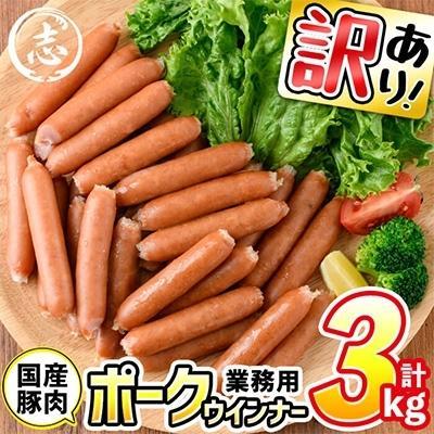 志布志市 ふるさと納税 【訳あり・業務用】ポークウインナー 計3kg(1kg×3袋) y-sf