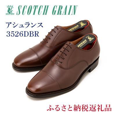 墨田区 ふるさと納税 紳士靴スコッチグレイン「アシュランス」  NO.3526 ダークブラウン 25.0cm EEE