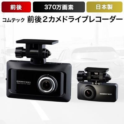 東郷町 ふるさと納税 コムテック 前後2カメドライブレコーダー ZDR026
