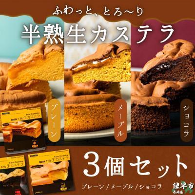 諫早市 ふるさと納税 半熟生カステラ3個(プレーン·メープル·ショコラ)×5セット