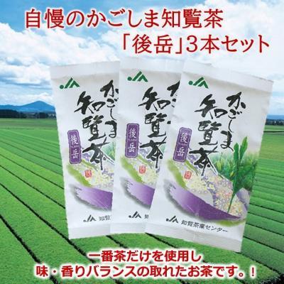 南九州市 ふるさと納税 自慢のかごしま知覧茶「後岳」3本セット