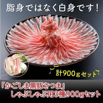 ふるさと納税 南九州市 「かごしま黒豚さつま」しゃぶしゃぶ用3種食べ比べ900gセット y-sf
