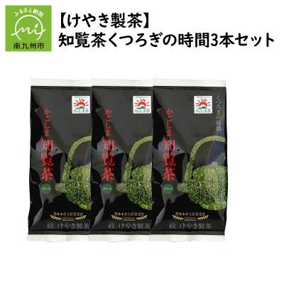 南九州市 ふるさと納税 【けやき製茶】知覧茶くつろぎの時間3本セット