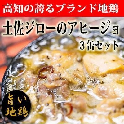 安芸市 ふるさと納税 高知県の幻の地鶏「土佐ジロー」アヒージョの缶詰(3缶セット)|y-sf