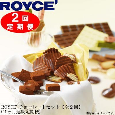 ふるさと納税 当別町 ROYCE'チョコレートセット2カ月コース|y-sf