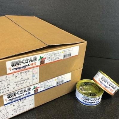 根室市 ふるさと納税 【北海道根室産】花咲くさんま水煮·味付(計48缶) D-78003