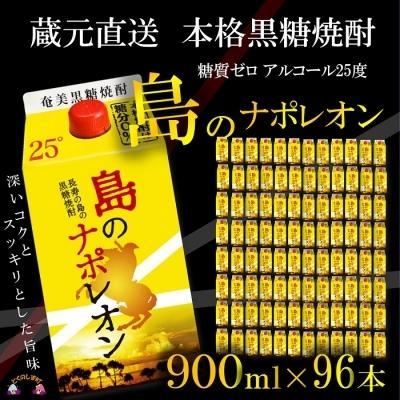 徳之島町 ふるさと納税 【本格黒糖焼酎 島のナポレオン900mlパック×96本