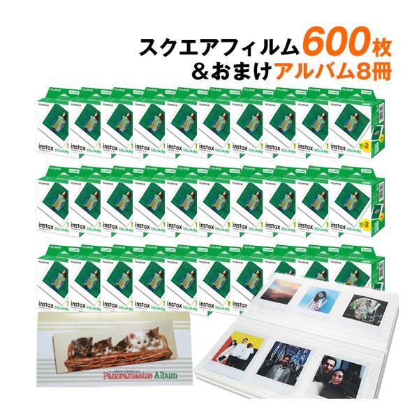 チェキ スクエア用フィルム instax SQUARE 元箱 600枚&おまけアルバム8冊 お得 セット 富士フイルム