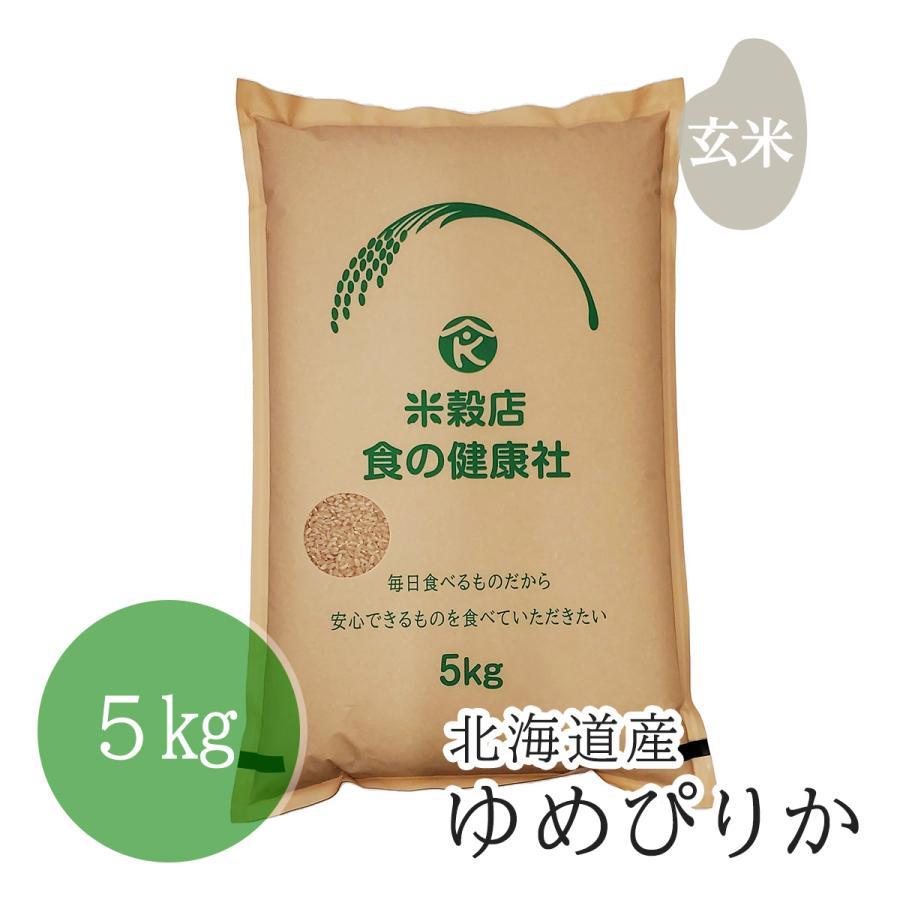 玄米 お米 5kg 米 北海道産 ゆめぴりか 令和元年産 分搗き 送料無料 (※北海道・沖縄・離島を除く)
