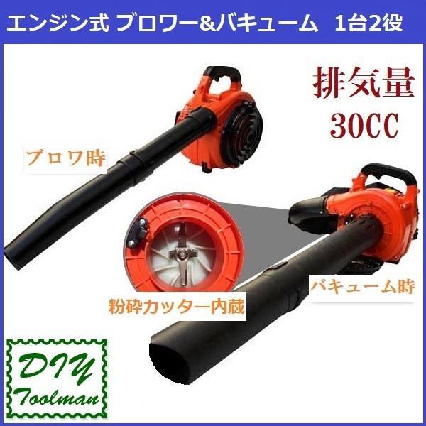 エンジンブロア 30cc強力エンジンブロア ブロワバキューム 1台2役 吸い込み 吹き飛ばし