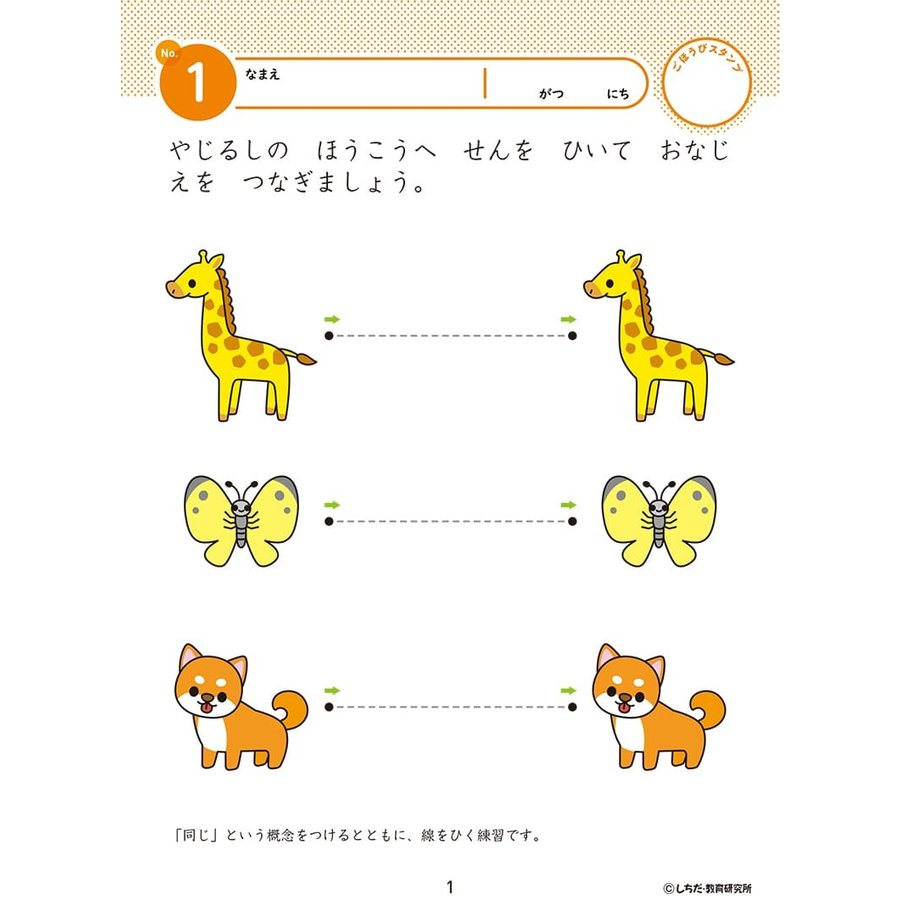 七田式・知力ドリル 2歳 3歳 ちえ できるかな プリント 子供 幼児 知育 教育 勉強 学習 右脳 左脳|y-silverback|02