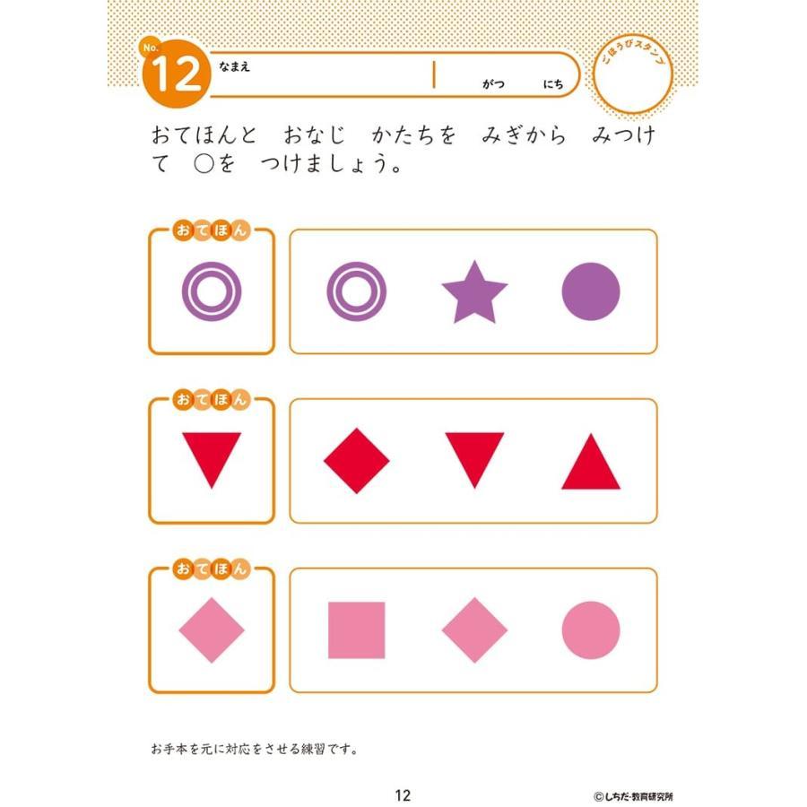 七田式・知力ドリル 2歳 3歳 ちえ できるかな プリント 子供 幼児 知育 教育 勉強 学習 右脳 左脳|y-silverback|03