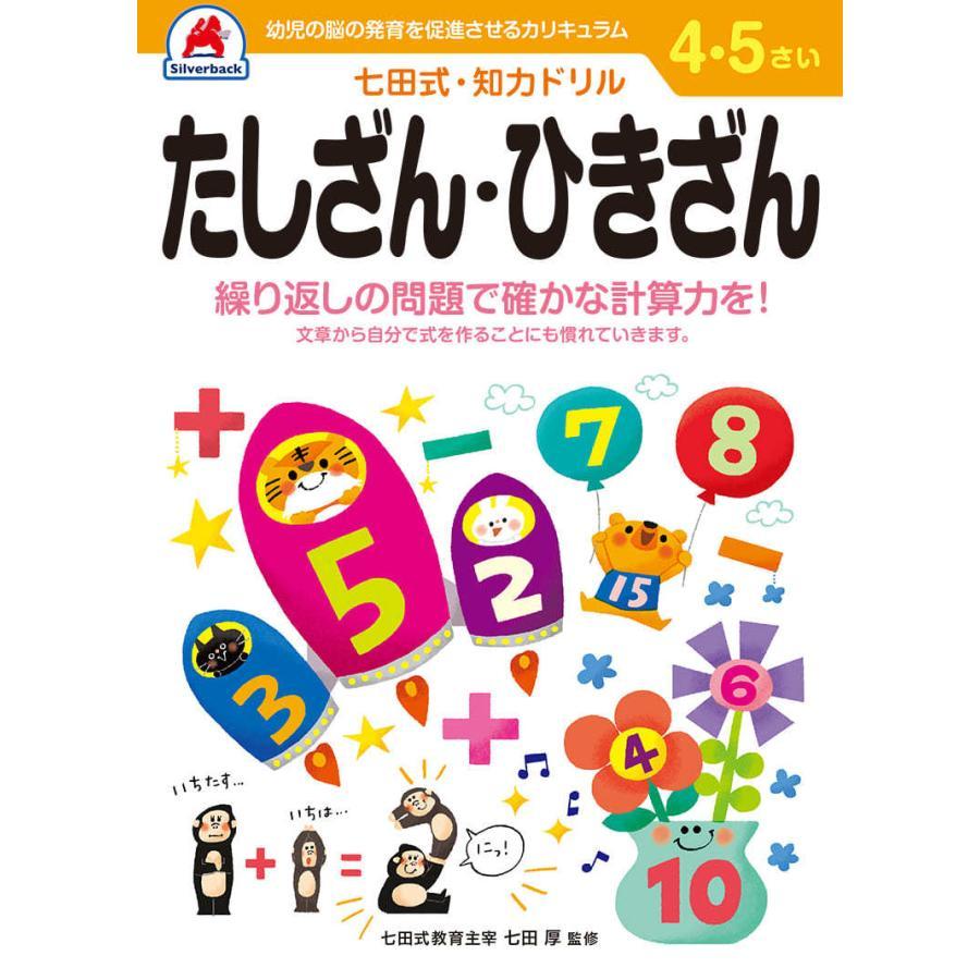 七田式・知力ドリル 4歳,5歳 たしざんひきざん プリント 算数 計算 数字 子供 幼児 知育 教育 勉強 学習|y-silverback