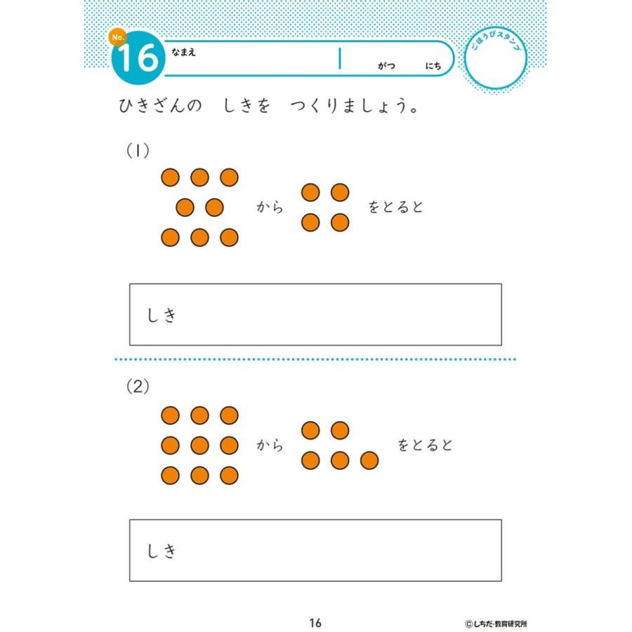 七田式・知力ドリル 4歳,5歳 たしざんひきざん プリント 算数 計算 数字 子供 幼児 知育 教育 勉強 学習|y-silverback|03