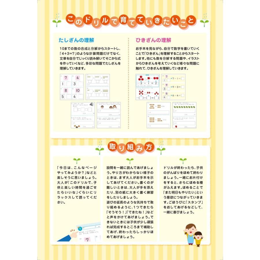 七田式・知力ドリル 4歳,5歳 たしざんひきざん プリント 算数 計算 数字 子供 幼児 知育 教育 勉強 学習|y-silverback|04