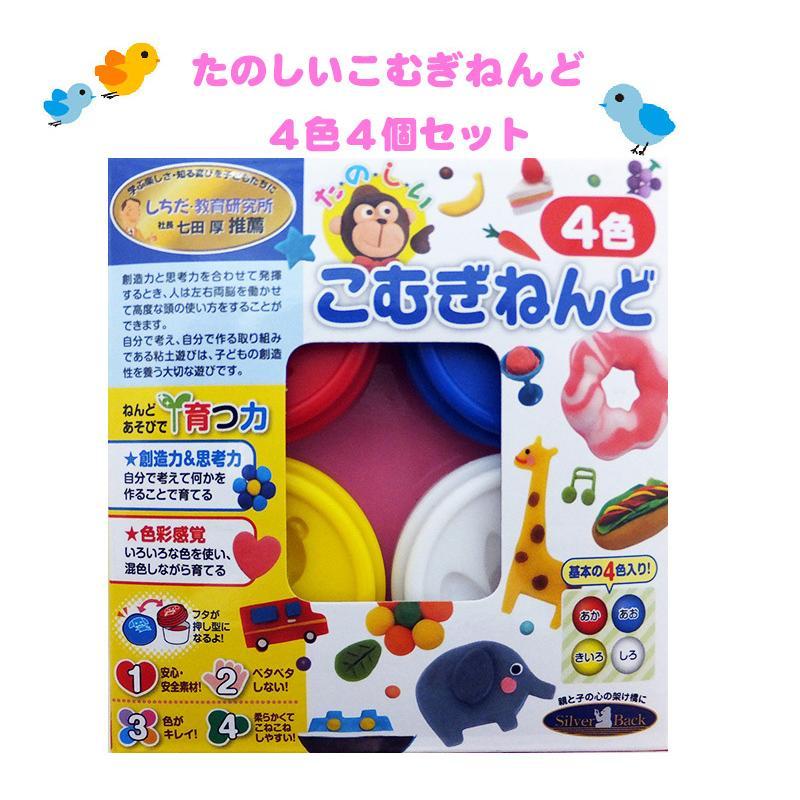 たのしい こむぎねんど セット 4個 4色 小麦粘土 道具 おもちゃ 知育 玩具 子供 y-silverback