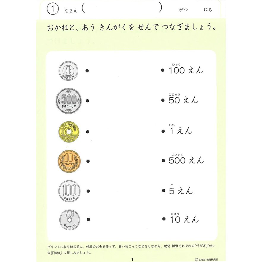 七田式・知力ドリル 5歳,6歳 おかね プリント|y-silverback|03