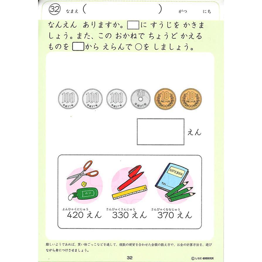 七田式・知力ドリル 5歳,6歳 おかね プリント|y-silverback|04