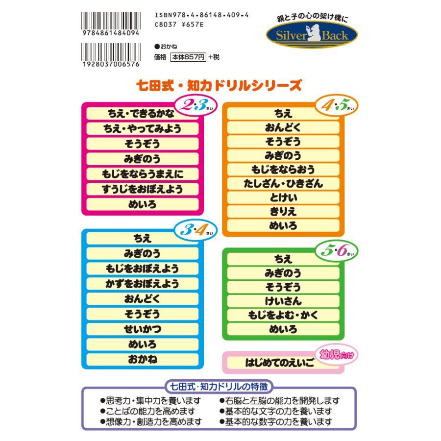 七田式・知力ドリル 5歳,6歳 おかね プリント|y-silverback|06