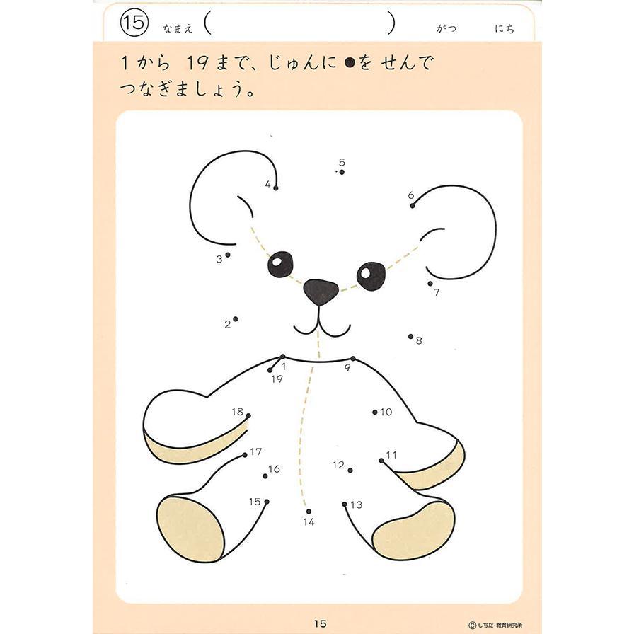 七田式・知力ドリル 3歳,4歳 てんつなぎ プリント|y-silverback|02