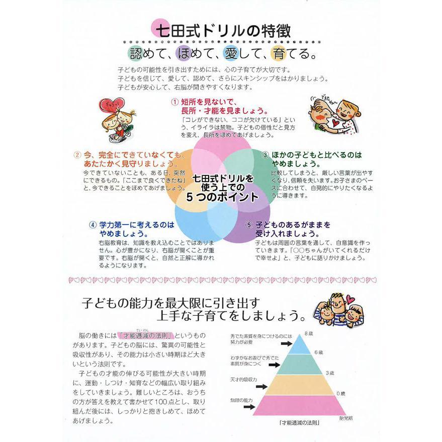 七田式・知力ドリル 3歳,4歳 てんつなぎ プリント|y-silverback|04