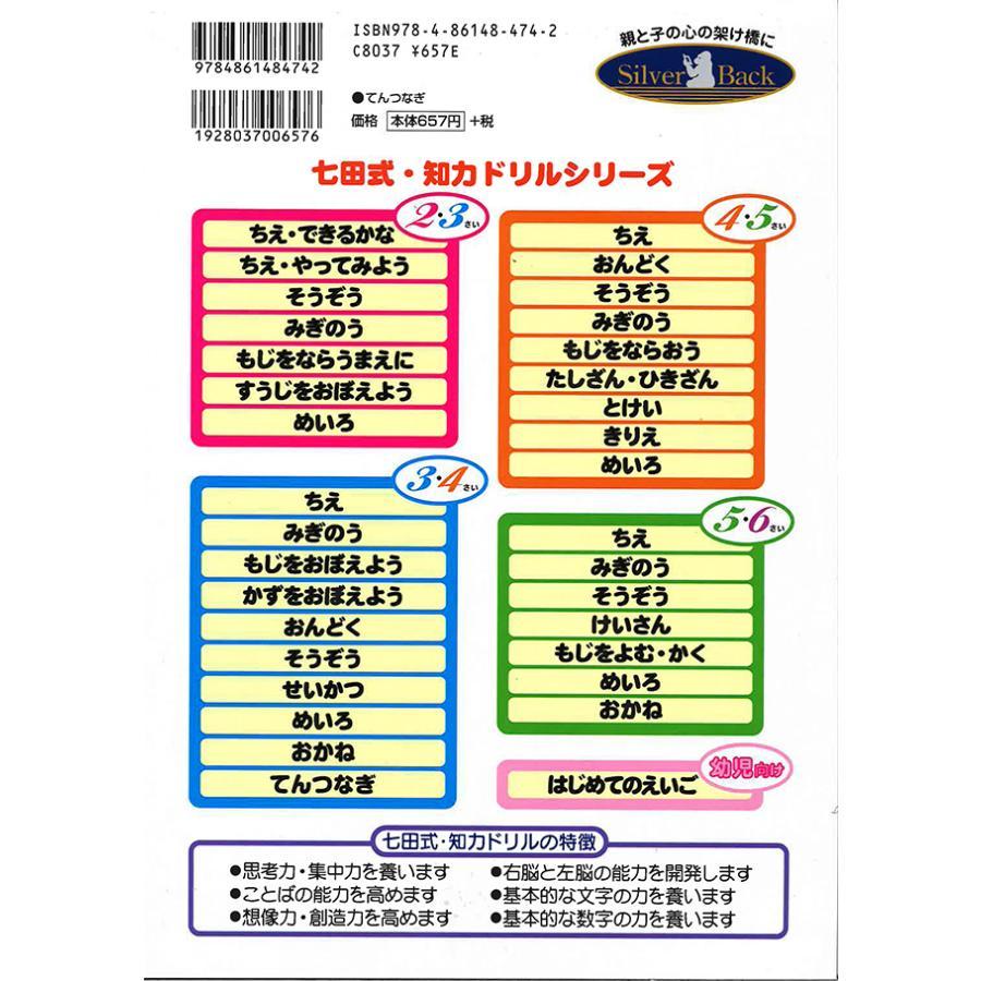 七田式・知力ドリル 3歳,4歳 てんつなぎ プリント|y-silverback|05