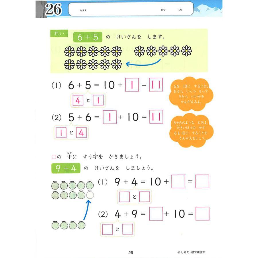 七田式・知力ドリル 6歳,7歳 たしざん プリント 算数 計算 数字 子供 幼児 知育 教育 勉強 学習 y-silverback 03