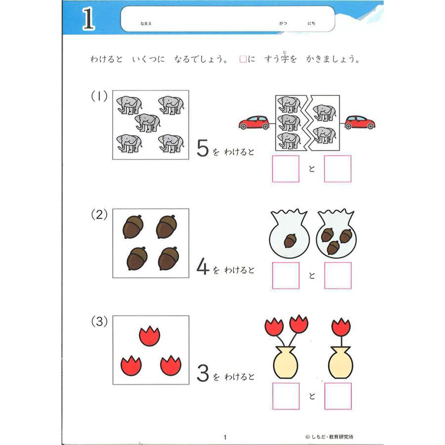 七田式・知力ドリル 6歳 7歳 ひきざん プリント 算数 計算 数字 子供 幼児 知育 教育 勉強 学習|y-silverback|02