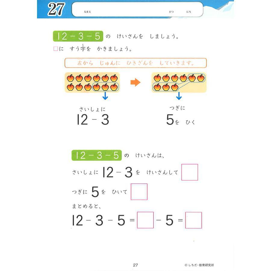 七田式・知力ドリル 6歳 7歳 ひきざん プリント 算数 計算 数字 子供 幼児 知育 教育 勉強 学習|y-silverback|03