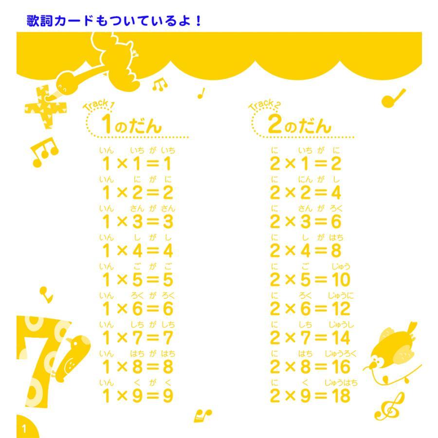 七田式・学習ソング 歌って覚えるかけざん九九 CD・かけ算チャート 算数 計算 数字 子供 幼児 知育 教育 勉強 学習 y-silverback 04