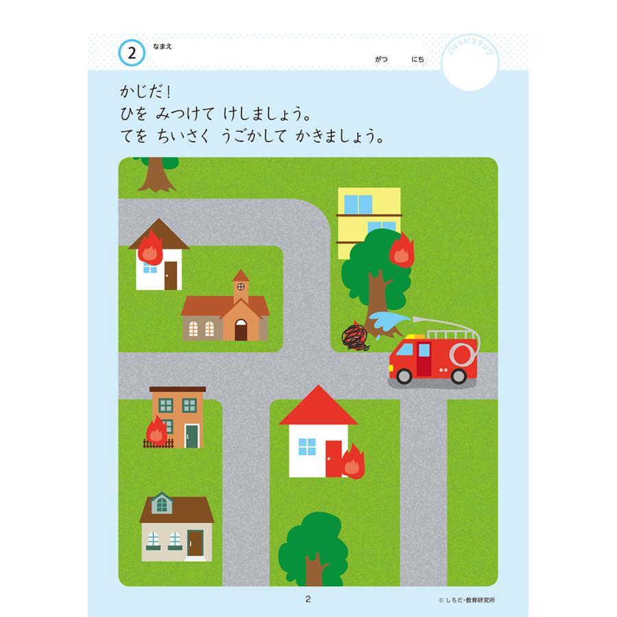 七田式 ドリル 2〜3歳 えんぴつ プリント 子供 幼児 知育 教育 勉強 学習 右脳 左脳|y-silverback|02