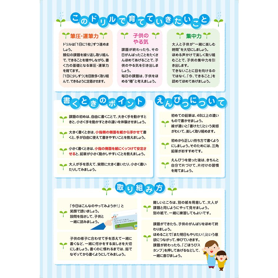 七田式 ドリル 2〜3歳 えんぴつ プリント 子供 幼児 知育 教育 勉強 学習 右脳 左脳|y-silverback|04