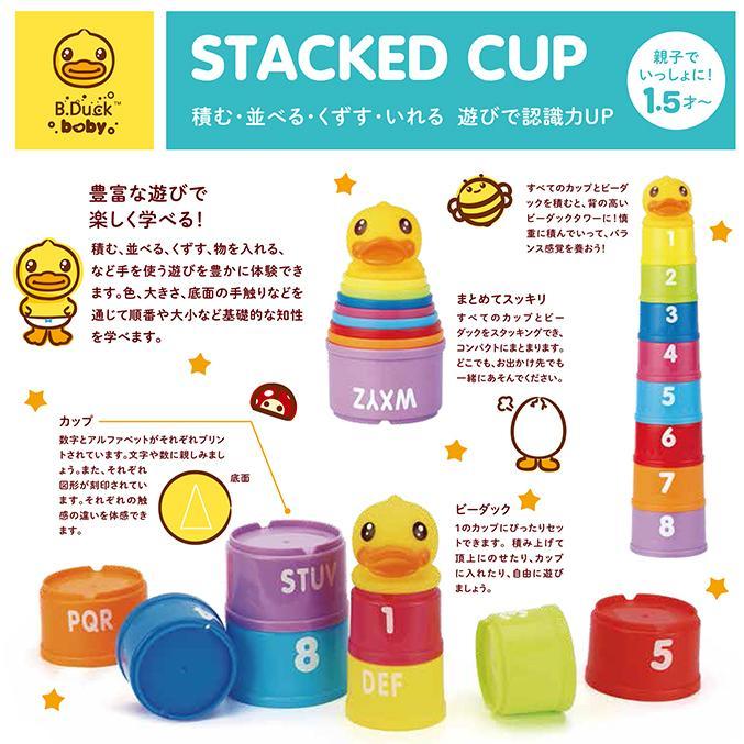 B-DUCK スタッキングカップ すうじ さんすう 数字 算数 おもちゃ 知育 玩具 子供 男の子 女の子 1歳以上|y-silverback|02