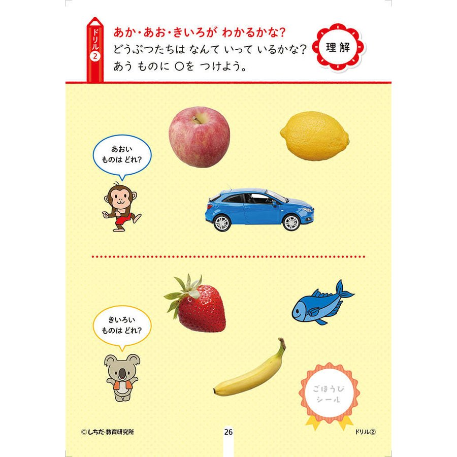 七田式 ドリル 10の基礎概念シールブック『いろ』色 2,3歳 プリント 子供 幼児 知育 教育 勉強 学習 右脳 左脳 y-silverback 03