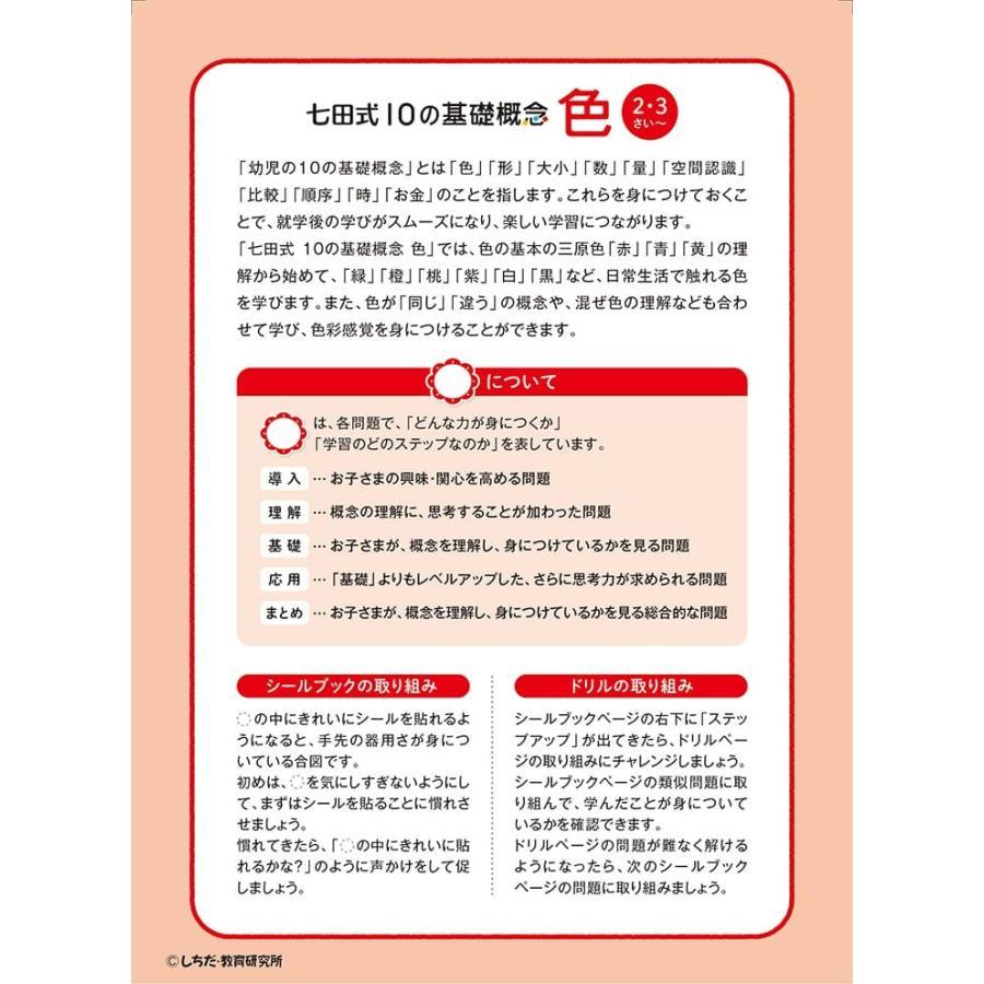七田式 ドリル 10の基礎概念シールブック『いろ』色 2,3歳 プリント 子供 幼児 知育 教育 勉強 学習 右脳 左脳 y-silverback 05