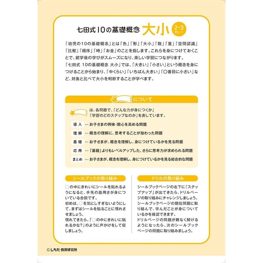 七田式 ドリル 10の基礎概念シールブック『おおきい・ちいさい』大小 2,3歳 プリント 子供 幼児 知育 教育 勉強 学習 右脳 左脳 y-silverback 05