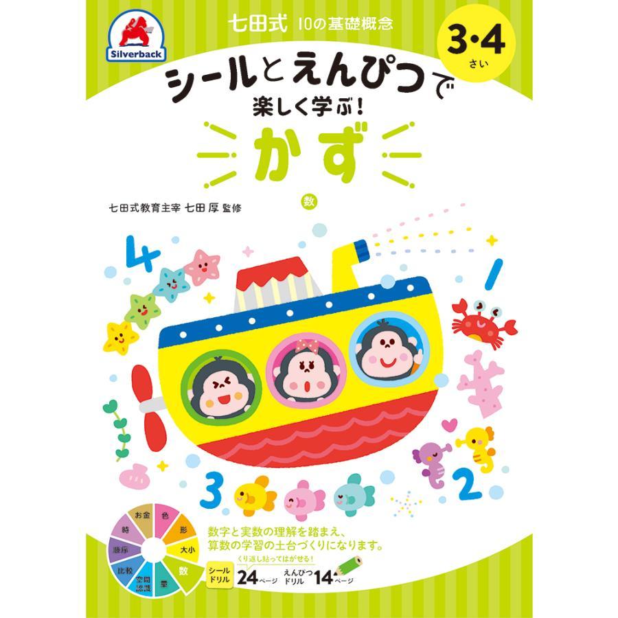 七田式 ドリル 10の基礎概念シールブック『かず』数 5,6歳 プリント 算数 計算 数字 子供 幼児 知育 教育 勉強 学習|y-silverback