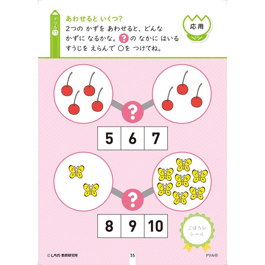 七田式 ドリル 10の基礎概念シールブック『かず』数 5,6歳 プリント 算数 計算 数字 子供 幼児 知育 教育 勉強 学習|y-silverback|03