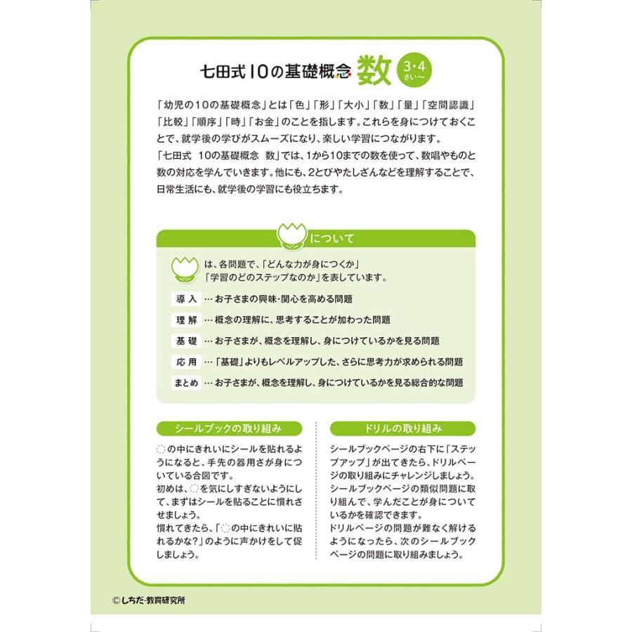 七田式 ドリル 10の基礎概念シールブック『かず』数 5,6歳 プリント 算数 計算 数字 子供 幼児 知育 教育 勉強 学習|y-silverback|04