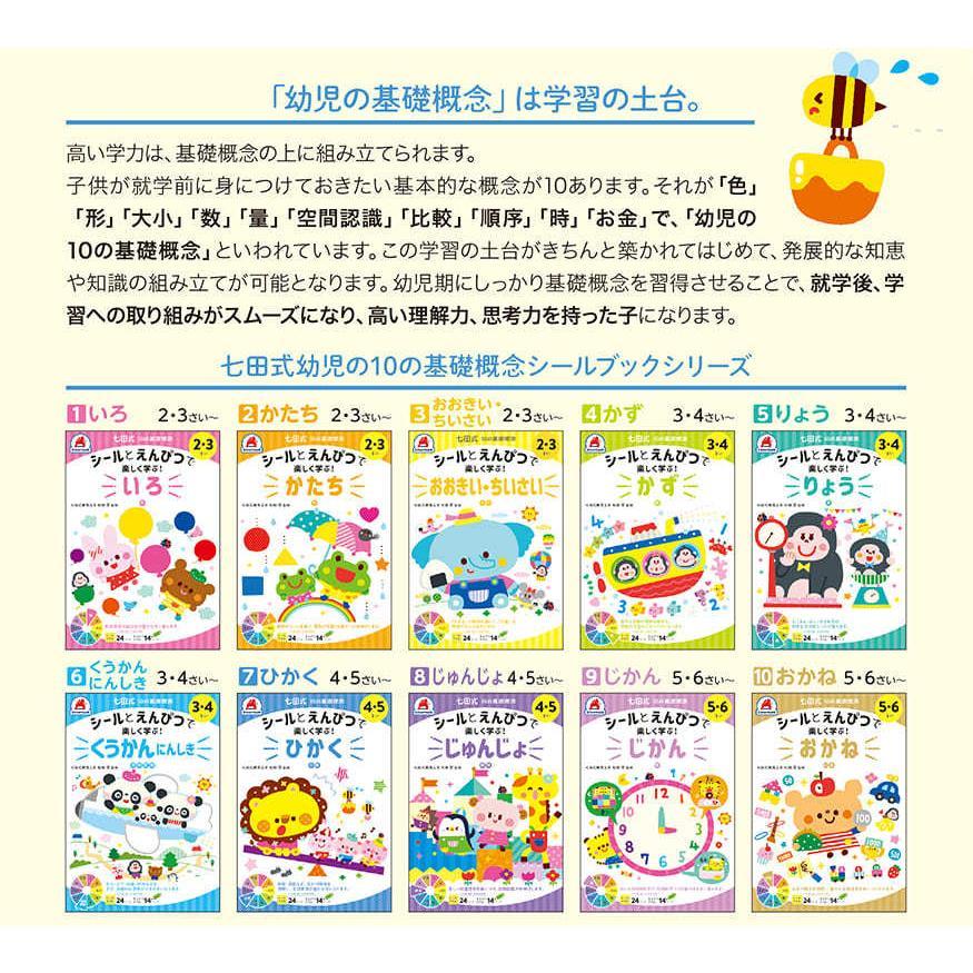 七田式 ドリル 10の基礎概念シールブック『かず』数 5,6歳 プリント 算数 計算 数字 子供 幼児 知育 教育 勉強 学習|y-silverback|05