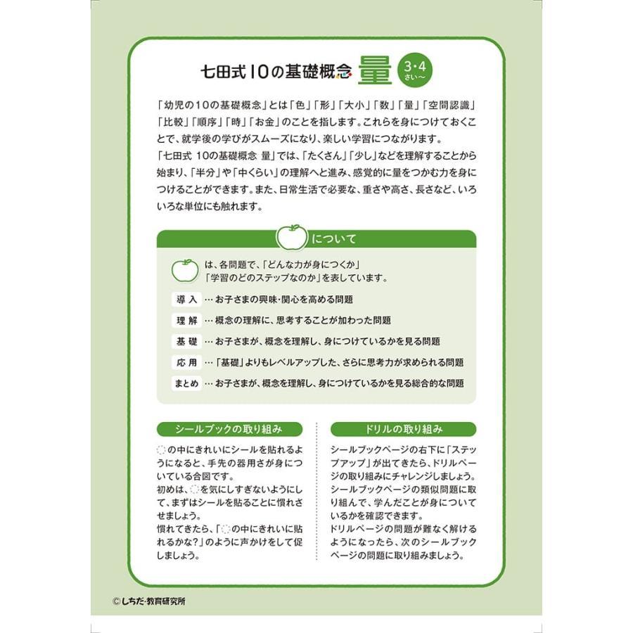 七田式 ドリル 10の基礎概念シールブック『りょう』量 3,4歳 プリント 子供 幼児 知育 教育 勉強 学習 右脳 左脳 y-silverback 04