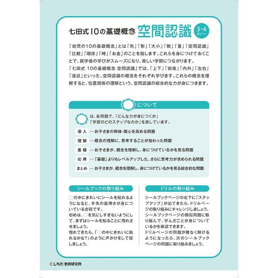 七田式 ドリル 10の基礎概念シールブック『くうかんにんしき』空間認識 3,4歳 プリント 子供 幼児 知育 教育 勉強 学習 右脳 左脳|y-silverback|04